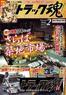 Photo of トラック魂(トラック スピリッツ)Vol.55【2017/12/18】全国のトラッカーが愛した「ニッポンの台所」さらば築地市場