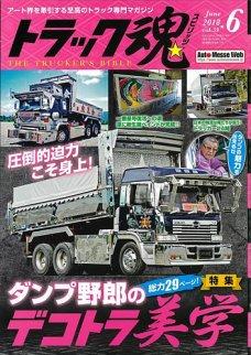 Photo of トラック魂Vol.59【2018/4/18】特集:圧倒的迫力こそ身上!ダンプ野郎のデコトラ美学