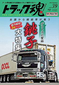 Photo of トラック魂(トラック スピリッツ)Vol.39【2016年8月19日発売】特集:デコトラの聖地「銚子」大特集