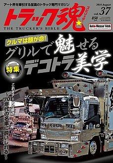 Photo of トラック魂(トラック スピリッツ)Vol.37【2016/6/18】特集:クルマは顔が命!~グリルで魅せるデコトラ美学