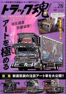 Photo of トラック魂(トラック スピリッツ)Vol.26【2015年7月18日発売】特集:新進気鋭の注目アート車を大公開
