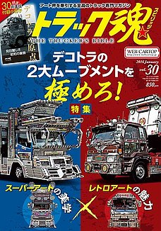 Photo of トラック魂(トラック スピリッツ)Vol.30【2015/11/18】特集:デコトラの二大ムーブメントを極めろ