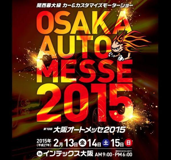 「大阪オートメッセ2015」チケットプレゼント!抽選で20名様!! 1