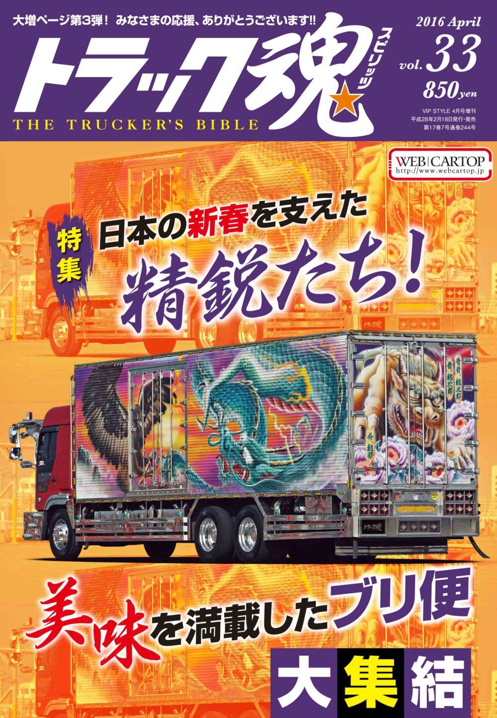 Photo of トラック魂(トラック スピリッツ)Vol.33特集:日本の新春を支えた精鋭たち! 美味を満載したブリ便大集結