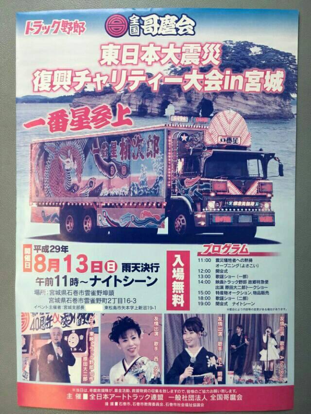 全国哥麿会東日本大震災復興チャリティ大会in宮城