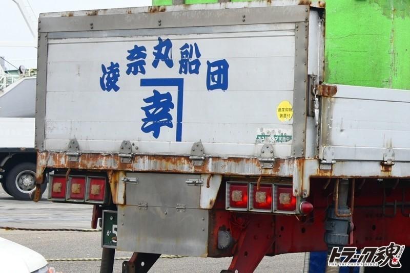 【仕事車礼讃】銚子の海から来た風がつぶやいた男の花道!凌奈丸船団 3