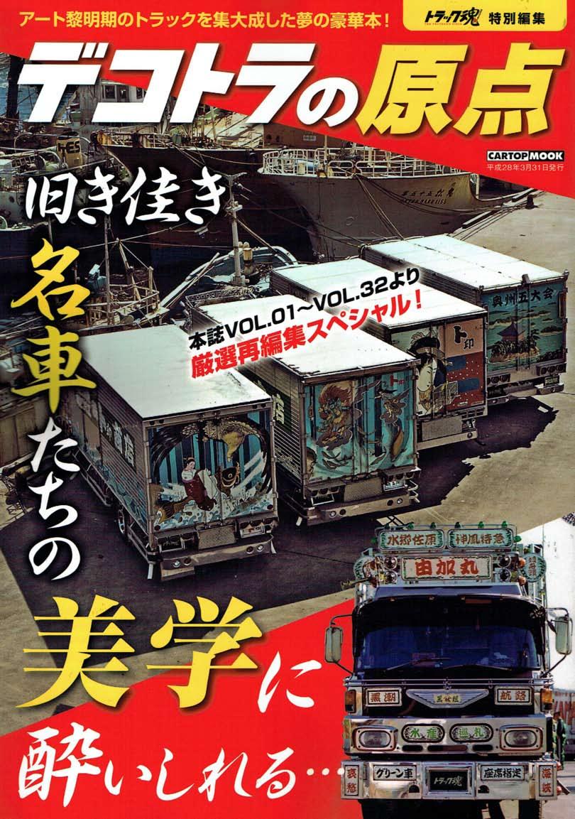 Photo of トラック魂特別編集「デコトラの原点」本誌Vol.01~32から厳選した旧き佳き名車を再編集した保存版ムック