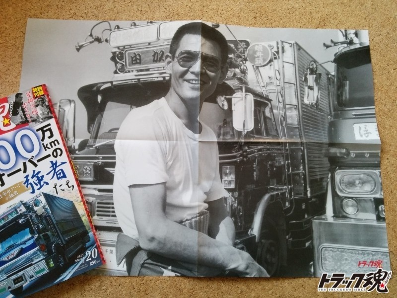 Photo of 菅原文太さん(星桃次郎)の特大ポスター(A2サイズ)が付録です