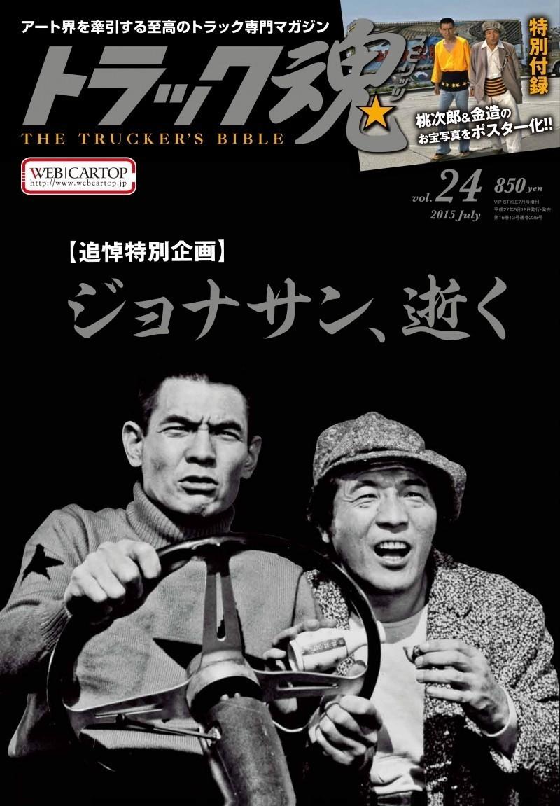 トラック魂(トラック スピリッツ) Vol.24 (2015年5月18日発売)雑誌仕事車 1