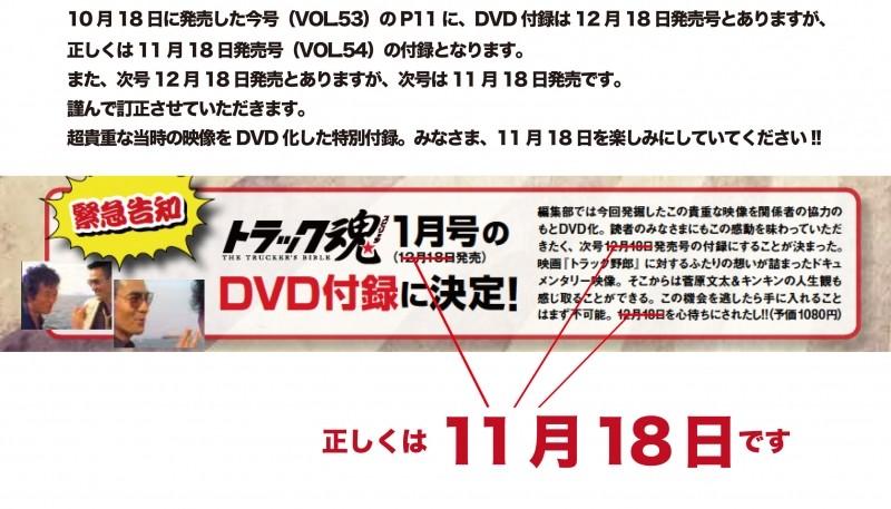 【訂正】次号DVD付録のVOL.54は11月18日発売です編集記