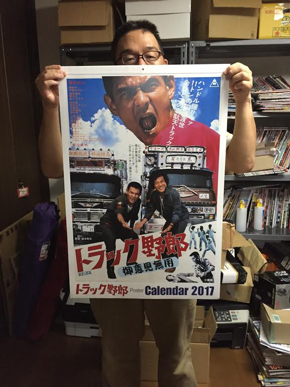 Photo of デカい!希少な映画トラック野郎販促用宣伝ポスター10作のカレンダーが本当に実物サイズだった!
