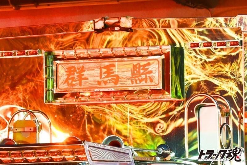 【仕事車礼賛】燃えるデコトラ群馬懸,TAKUSHO GROUP日野レンジャー 2