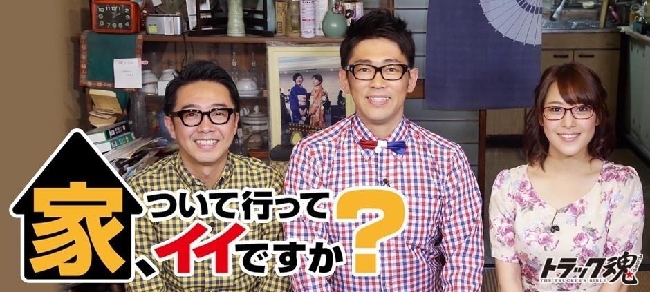 Photo of テレビ東京「家、ついて行ってイイですか? 」にトラスピ読者が出演!