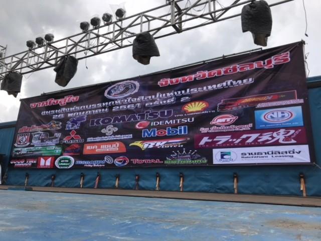 タイのデコトライベントに日本からチームスピリッツも参加編集記イベント 4