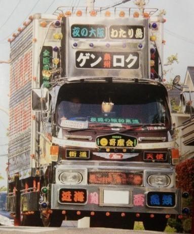 Photo of 大阪オートメッセ2015にデコトラ元禄丸とモデル古澤未来ちゃんと共にトラックスピリッツ出展