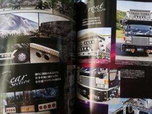 トラック魂Vol 69【2019/2/18】特集:珠玉のダンプ一挙大公開!あゝ奥深きダンプ総見2019雑誌 3