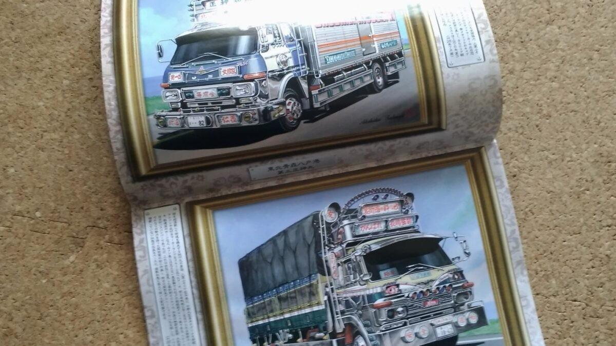 トラック魂(トラック スピリッツ)Vol.56【2018/1/18】特装車ベースのデコトラ傑作選編集記イベント スーパーグレート 仕事車 3