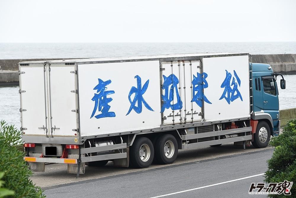 【仕事車礼讃】岸壁の神戸松栄丸水産のふそうスーパーグレート 1