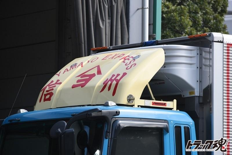 【仕事車礼賛】信州ヤマヨ運輸株式会社エアサス冷凍車のえのき茸専用トラック! 2