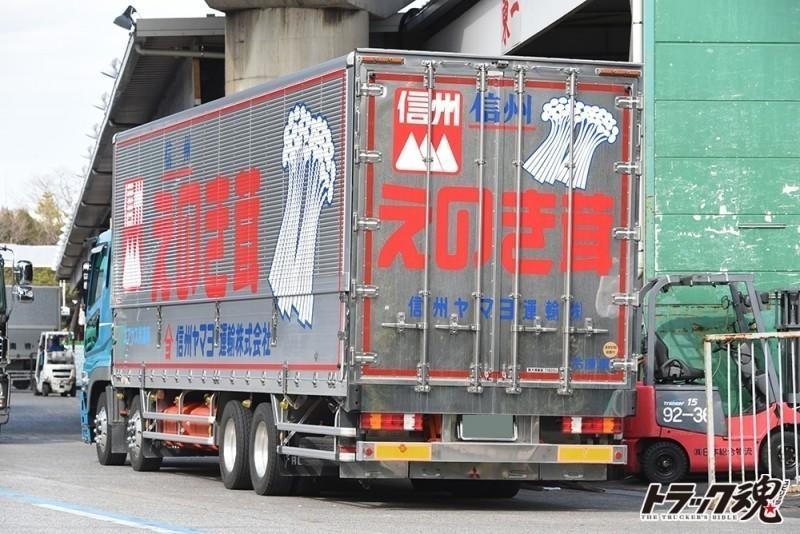 【仕事車礼賛】信州ヤマヨ運輸株式会社エアサス冷凍車のえのき茸専用トラック! 3