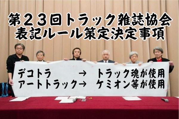 Photo of 【トラック雑誌協会決定事項】デコトラ&アートトラックの名称使い分けに関して
