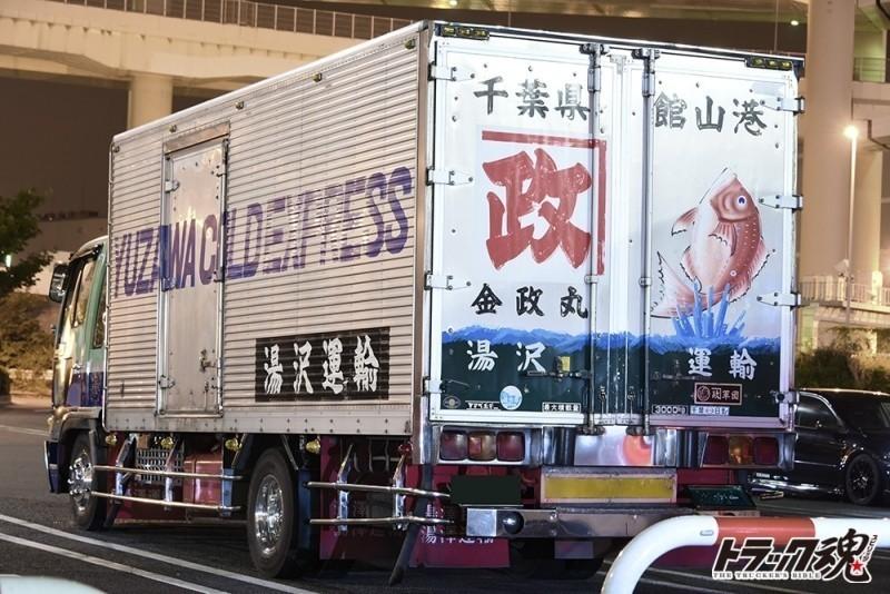 【仕事車礼讃】湯沢運輸の金政丸は千葉県館山港の COLD EXPRESS 2