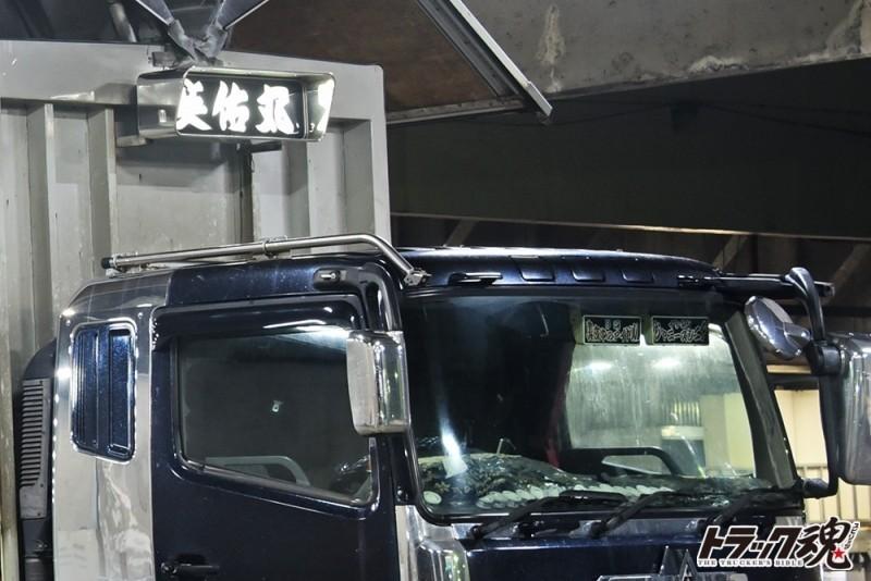 【仕事車礼賛】英佑丸は青果を運ぶ三菱ふそう・スーパーグレート 4