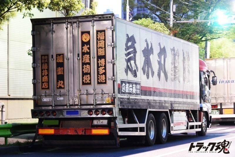【仕事車礼讃】藤井商店さんの雄聖丸水急!我らうわさのいじめっこ?男華船団 2
