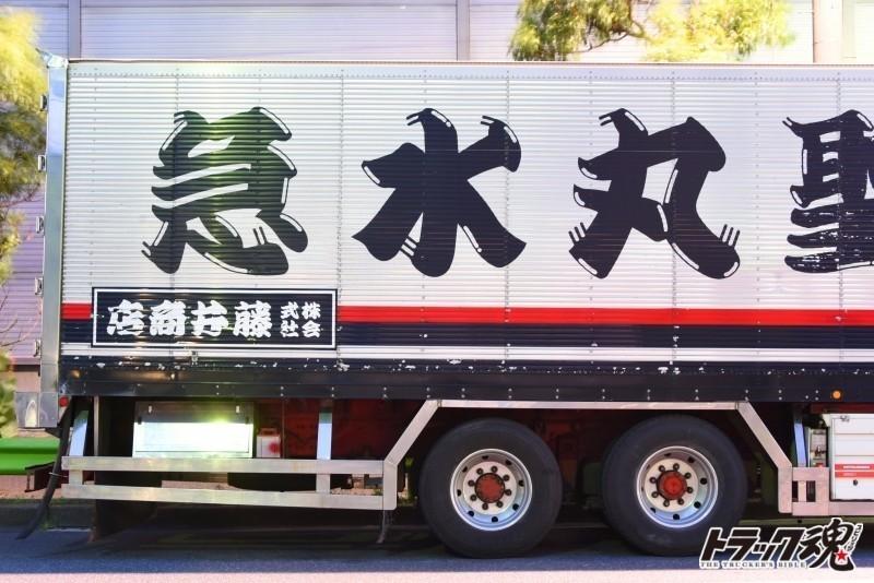 【仕事車礼讃】藤井商店さんの雄聖丸水急!我らうわさのいじめっこ?男華船団 3