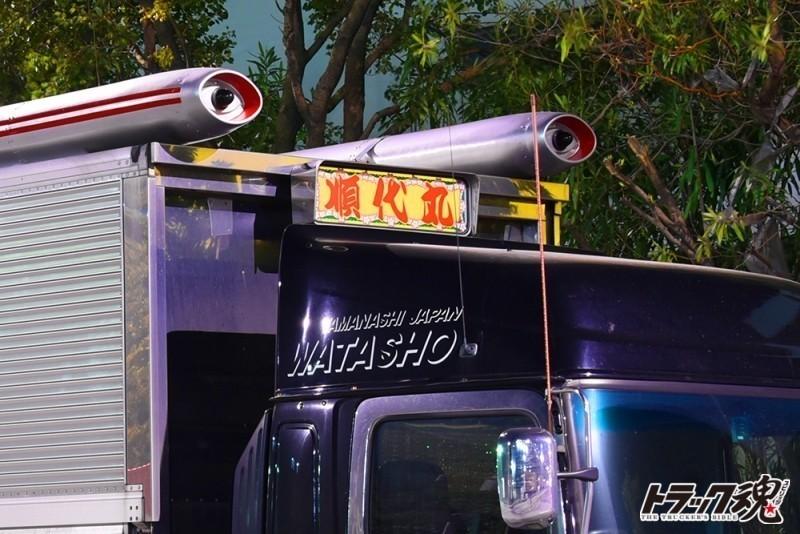 【仕事車礼賛】  WATASHO YAMANASHI 日野レンジャー 音職人ステッカー 1