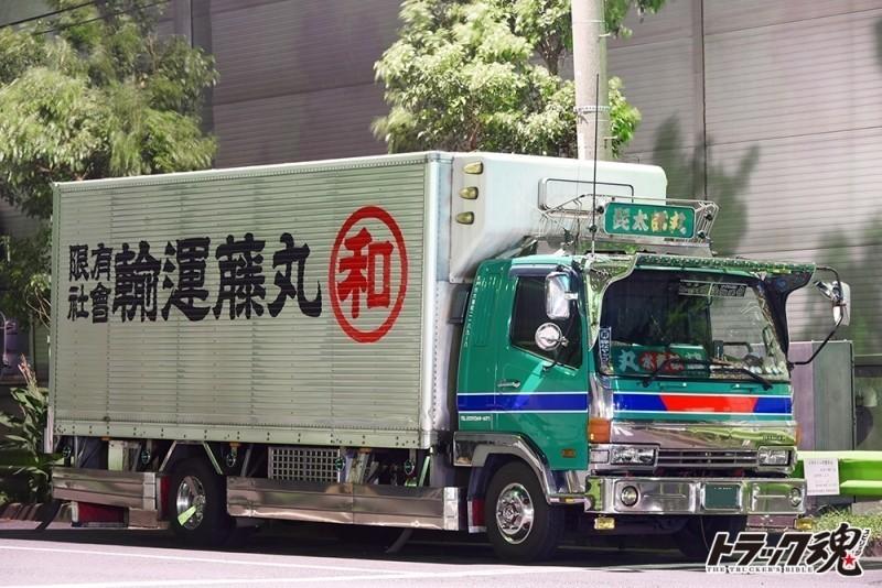 Photo of 【仕事車礼讃】丸藤運輸(有)の髭太郎丸!手積みだよ全員集合w