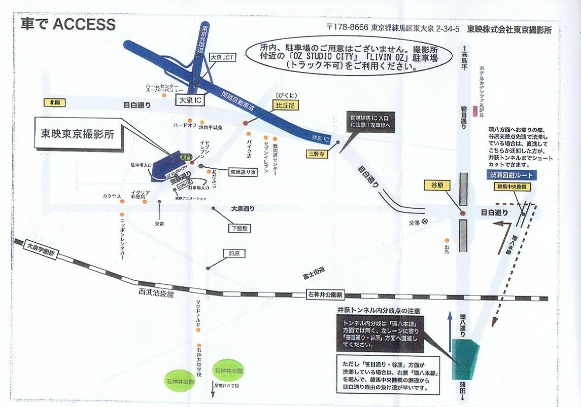 トラック野郎上映会in東映東京撮影所 1