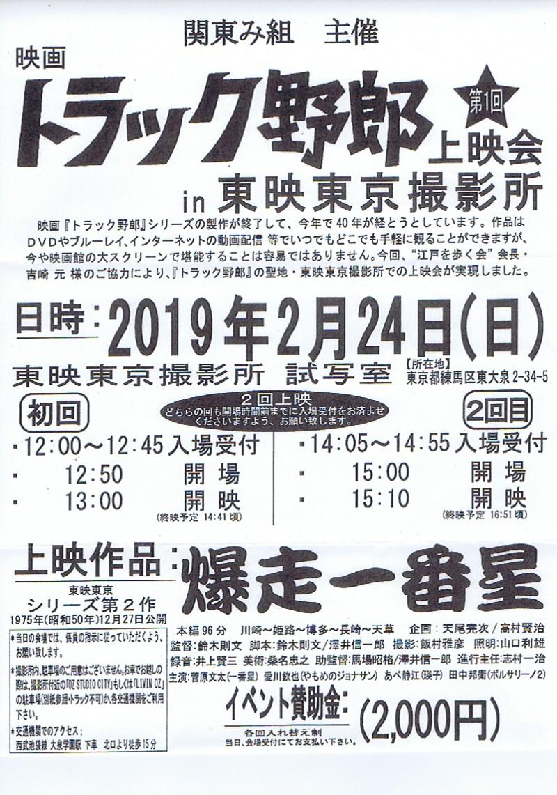 トラック野郎上映会in東映東京撮影所 2