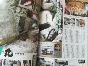 トラック魂Vol 65【2018/10/18】特集:北海道・道東から全国の食卓へ…2018サンマ便最前線編集記 8