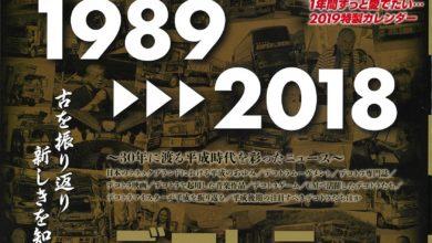 Photo of トラック魂Vol 67【2018/12/18】特集:激動の平成デコトラ30年史1989から2018まで