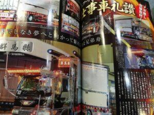 トラック魂Vol 67【2018/12/18】特集:激動の平成デコトラ30年史1989から2018まで雑誌 3