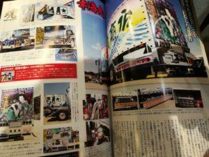 トラック魂Vol 67【2018/12/18】特集:激動の平成デコトラ30年史1989から2018まで雑誌 4
