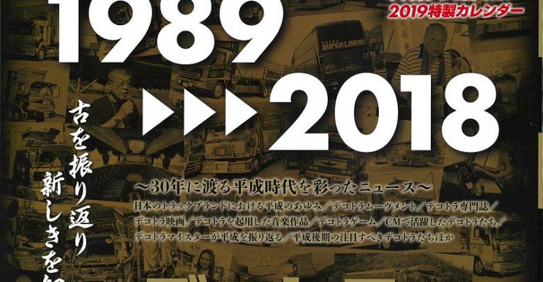 トラック魂Vol 67【2018/12/18】特集:激動の平成デコトラ30年史1989から2018まで編集記
