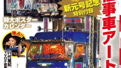 Photo of トラック魂Vol 72【2019/5/17】特集:仕事車アート最前線2019 付録は激レア一番星号ポスター