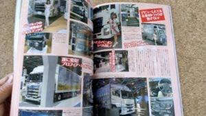 トラック魂Vol 78【2019/11/18】特集:ザ・デコトラオールスターズ 美しい個別撮影で最新デコトラを一挙披露編集記 6