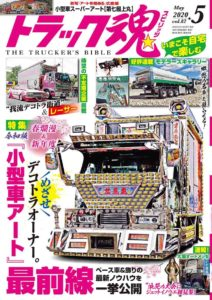 トラック魂Vol 82【2020/3/18】特集:小型車アート最前線  ベース車&飾りの最新ノウハウを一挙公開!編集記