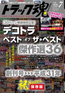 トラック魂Vol 83【2020/4/18】特集:食卓を支える弾丸鮮魚便(南伊勢漁港発)編集記 1