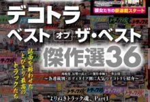 Photo of トラック魂Vol 84【2020/5/18】特集:デコトラ ベスト オブ ザ・ベスト傑作選36 よりぬきトラック魂 part1