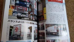 トラック魂Vol 83【2020/4/18】特集:食卓を支える弾丸鮮魚便(南伊勢漁港発)雑誌