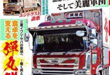 Photo of トラック魂Vol 83【2020/4/18】特集:食卓を支える弾丸鮮魚便(南伊勢漁港発)