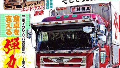 トラック魂Vol 83【2020/4/18】特集:食卓を支える弾丸鮮魚便(南伊勢漁港発)編集記