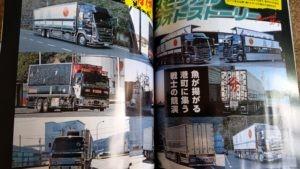 トラック魂Vol 83【2020/4/18】特集:食卓を支える弾丸鮮魚便(南伊勢漁港発)雑誌 2