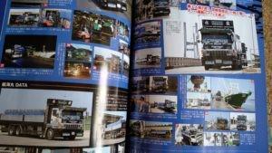 トラック魂Vol 83【2020/4/18】特集:食卓を支える弾丸鮮魚便(南伊勢漁港発)雑誌 4