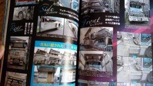 トラック魂Vol 83【2020/4/18】特集:食卓を支える弾丸鮮魚便(南伊勢漁港発)雑誌 7