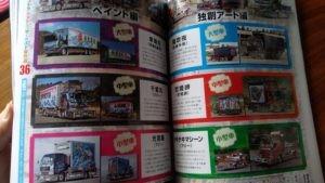 トラック魂Vol 84【2020/5/18】特集:デコトラ ベスト オブ ザ・ベスト傑作選36 よりぬきトラック魂 part1雑誌 1